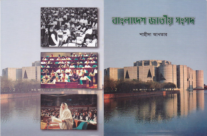 cover-bangladesh-parliament